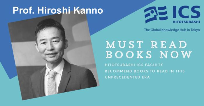 菅野寛 Hiroshi Kanno Book recommendations