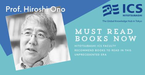 Hitotsubashi ICS Hiroshi Ono
