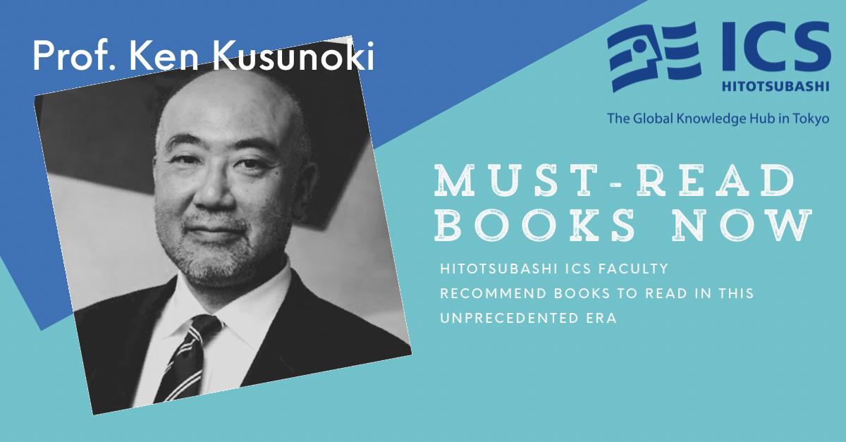 Hitotsubashi ICS Ken Must Read