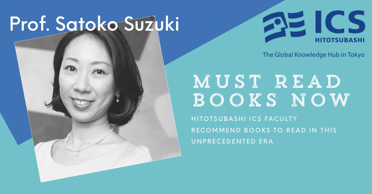 Hitotsubashi ICS Satoko Suzuki Must read-1