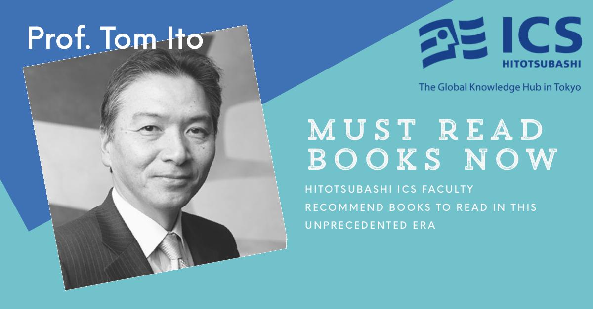 Hitotsubashi ICS Tom Ito Must read