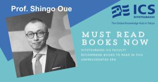 HitotsubashiICS Shingo Oue Must read Instagram