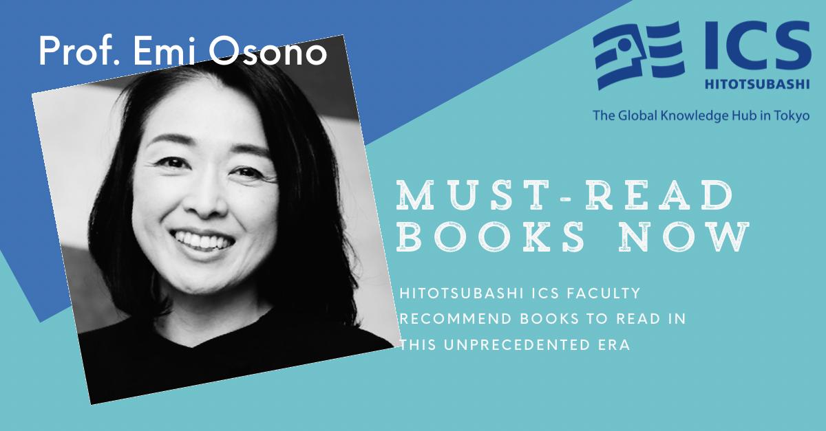 Hitotsubashi ICS Emi Osono Must Read