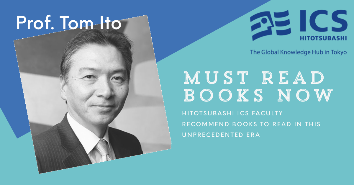 Hitotsubashi ICS Professor Tom Ito Must Read Picks